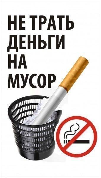 картинки о курении и деньгах что нем